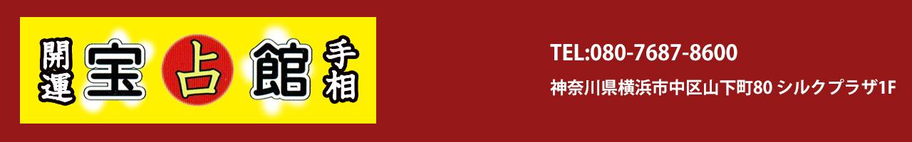 宝占館|元街・中華街駅徒歩2分!台湾唐揚げやタピオカも食べられる占い館